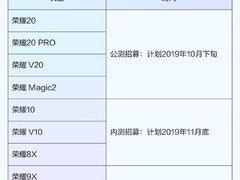 荣耀EMUI10升级计划公布 11款机型抢先体验