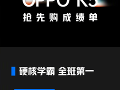 OPPO K5抢先购成绩单公布 斩获1500—2000元双冠军