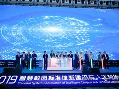 2019智慧校园标准体系建设与人工智能+教育论坛开幕