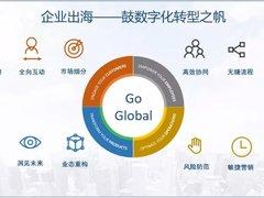 凌锐蓝信受邀参加微软出海活动,携手迎接新挑战