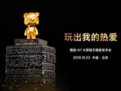 """""""玩出我的热爱"""":大屏娱乐魅族16T,10月23日不见不散!"""