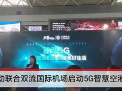 """5G赋能产业深度变革 四川移动打造5G生态""""朋友圈"""""""