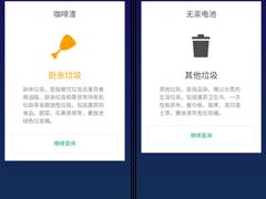 """北京垃圾扔错拟罚200元,腾讯手机管家""""垃圾分类大师""""小程序一键查询"""