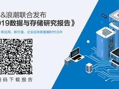 IDC与浪潮联合发布:中国迈入新数据时代元年