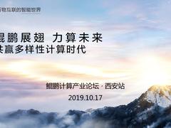 共赢多样性计算时代,陕西鲲鹏计算产业论坛隆重召开