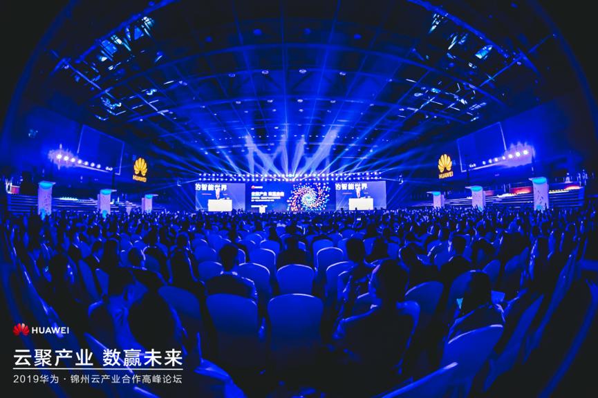 2019华为·锦州云产业合作高峰论坛成功举办,加快构建数字中国