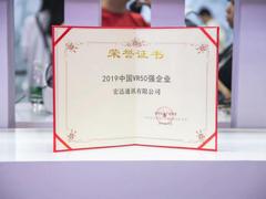 HTC VIVE领衔中国VR50强企业 斩获世界VR产业大会三项大奖