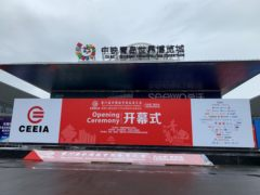 华硕商用亮相第77届中国教育装备展 A6511一体机赋能教育