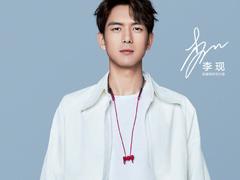 李现同款!荣耀 xSport PRO 运动蓝牙耳机正式开售