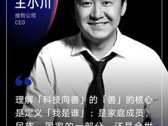 王小川:科技向善先要回答「我是谁」