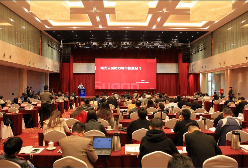 2019(第三屆)中國軟件和信息服務業領袖年會隆重召開