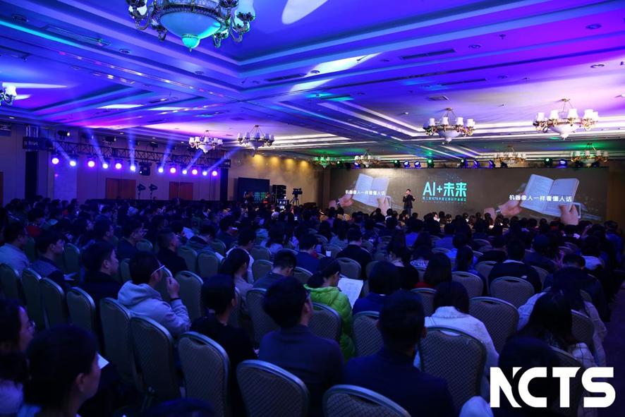 第二屆NCTS中國云測試峰會召開,開啟下一代測試新篇章