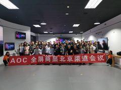 全屏新机遇,创势赢未来!AOC北京商显渠道会圆满落幕!