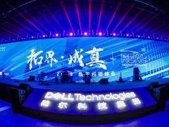 【观察】戴尔以技术创新突破边界,赋能中国产业数字化升级