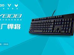 原厂悍将 雷柏V808背光游戏机械键盘上市