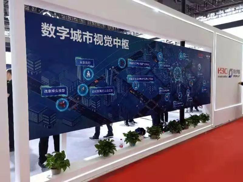 新华三联合紫光华智打造数字城市视觉中枢 推广AI时代城市建设之道