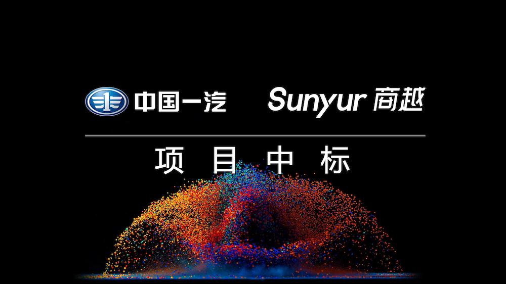 數字化轉型中「中國一汽」瞄向了SaaS采購平臺
