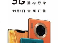 5G套餐今天正式启用,华为Mate30系列5G版现已开售!