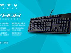 简约,即是经典 雷柏V808原厂轴背光游戏机械键盘图赏