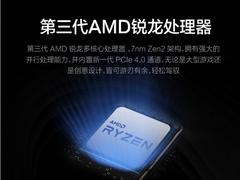 电竞玩家必备!  联想刃 7000P全新AMD游戏整机天猫优惠预订等你抢购