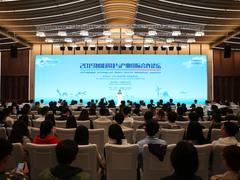 2019智能科技与产业国际合作论坛在第二届中国国际进口博览会期间成功举办