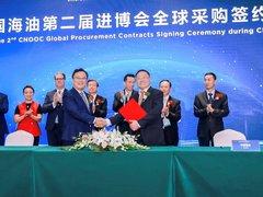 SAP与中国海油在第二届进博会上签署战略合作