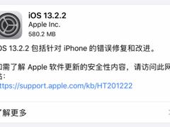 """不用再怕""""杀后台""""!苹果推送iOS 13.2.2正式版,修复后台App运行问题"""