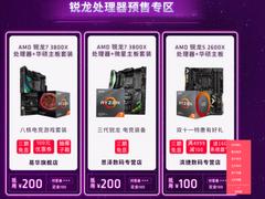 AMD现货优惠来袭 双十一好货疯抢倒计时