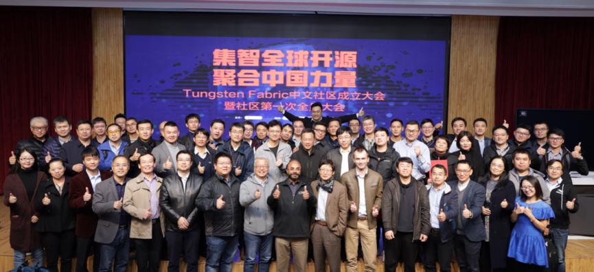 Tungsten Fabric中文社区成立大会暨社区第一次全员大会成功举行