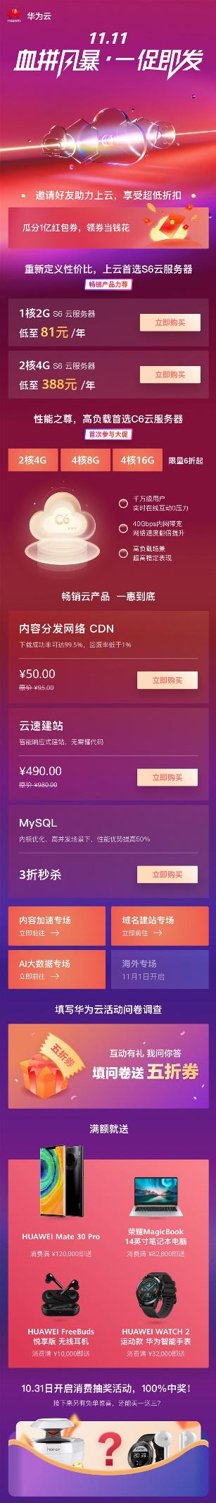 """高交会华为云将占两大""""智高点"""": AI+鲲鹏云服务"""