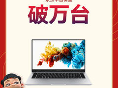 表现强势  荣耀MagicBook开场8分钟京东平台销量破万台