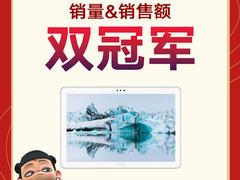 荣耀MagicBook Pro/荣耀平板双双斩获销量&销售额双冠军