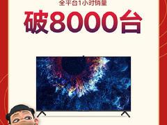 荣耀智慧屏系列双十一开场一小时全平台销量破8000台