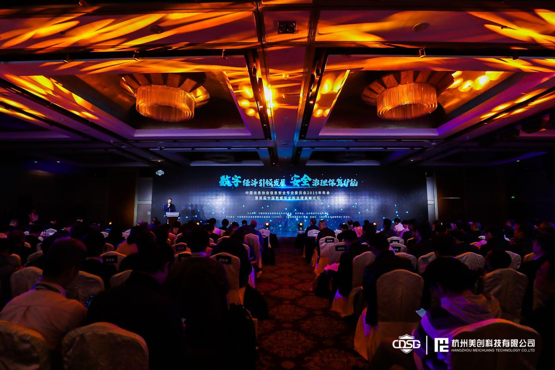 首屆中國數據安全和治理高峰論壇圓滿落幕