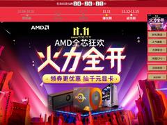 锐龙5 3500X首破千元 AMD京东11.11火力全开