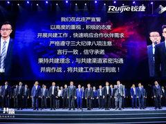 """锐捷召开2019共建合作伙伴大会""""渠道共建""""迈向共赢新征程"""