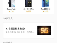 腾讯手机管家5G测速功能实测:31秒下载一个王者荣耀