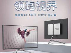 型色至臻!AOC U1系列新品U32U1,一屏领跑视界