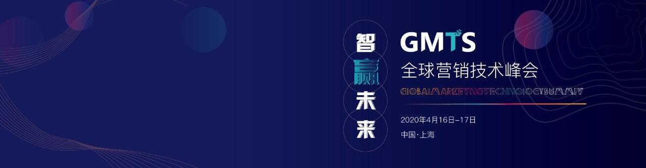 GMTS2020全球技术营销峰会重磅来袭