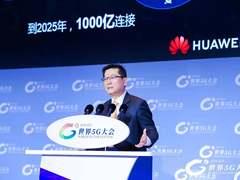 华为张顺茂:5G让工业互联网成为现实