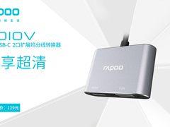 尽享超清 雷柏XD10V USB-C 2口扩展坞分线转换器上市