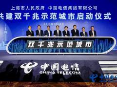 """世界5G大会超多""""黑科技""""?中国电信定制W20 5G夺目!"""
