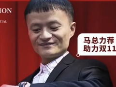 """马云推荐的化腾旗舰店?年度最""""欠揍""""碰瓷,马云:挺痛苦的"""