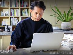 RTX Studio加持,青山周平携手ConceptD创意设计PC为创作助力