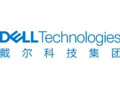戴尔科技集团推出新的解决方案,推动高性能计算和AI创新