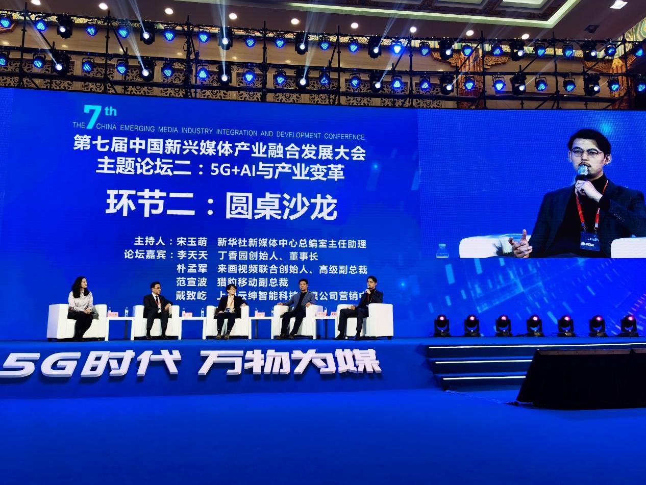 5G时代 智建未来——云绅智能亮相第七届新兴媒体产业融合发展大会