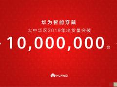 华为新战绩:智能穿戴发货量已破1000万