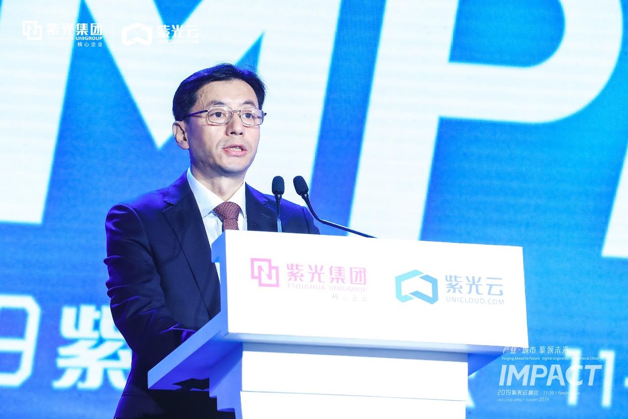 聚焦产业•城市 擎领数字未来——IMPACT2019紫光云峰会在津成功举办