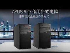 高效可靠 华硕商用D840MA台式电脑满足速度与安全要求