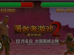 《勇敢者游戏2:再战巅峰》上映在即,免费送票速速来领!